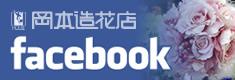 facebook_banner_okazou3.jpg
