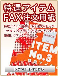 sp_fax2012.jpg
