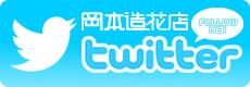 twitter_okazou2.jpg