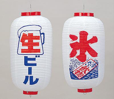 ビニール提灯 九長/生ビール&氷