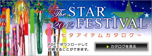 tanabata_catalog_2012_f2.jpg